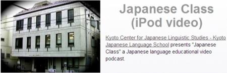 Impara e migliora il Giapponese ascoltando i Podcast
