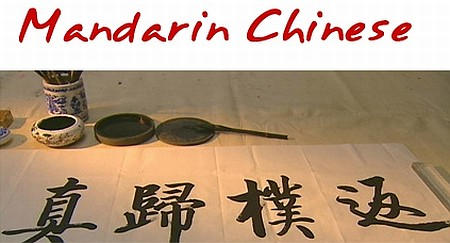 30 Strumenti per Studiare e Migliorare il Cinese On-line